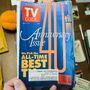 Egy tv újság a '90-es évekből