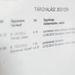 A Dunakeszi járásbíróságon ma hirdettek ítéletet annak a pedofil tanárnak az ügyében akit még 2011 áprilisában vettek őrizetbe